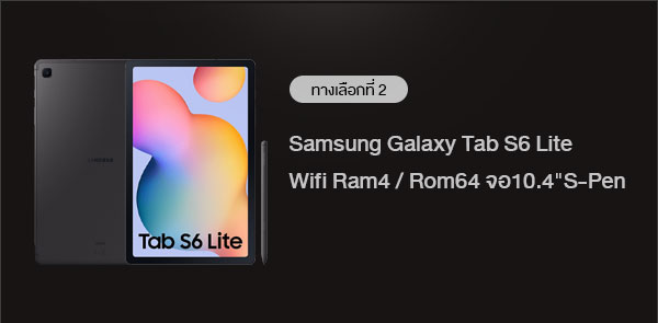 Samsung Galaxy Tab S6 Lite Wifi Ram4 / Rom64 จอ10.4S