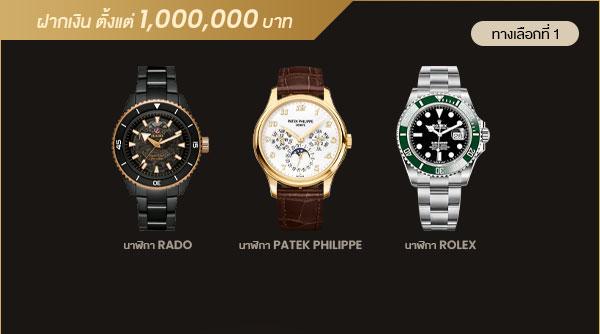 นาฬิกา ROLEX นาฬิกา RADO นาฬิกา Patex Philippe